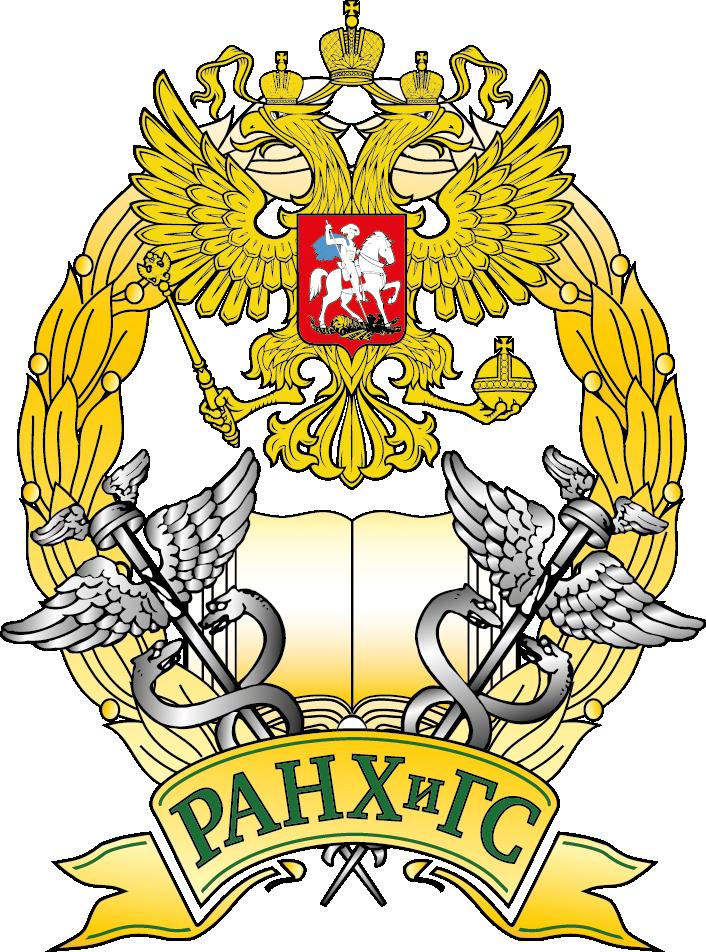 Российская академия народного хозяйства и государственного управления при Президенте РФ